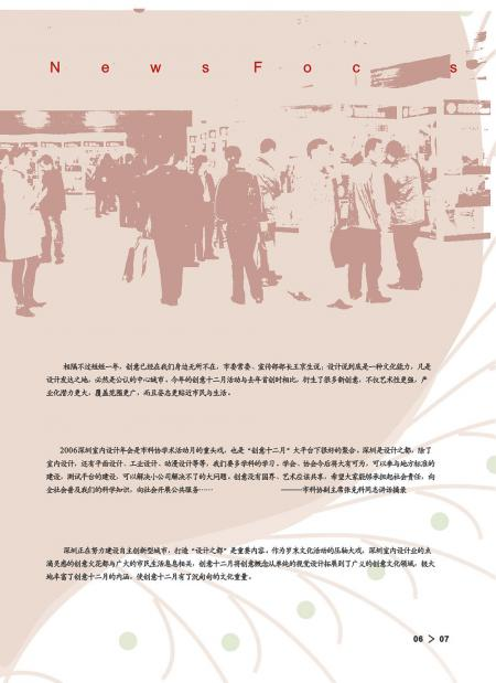 编者按:创意十二月_深圳市室内设计师协会