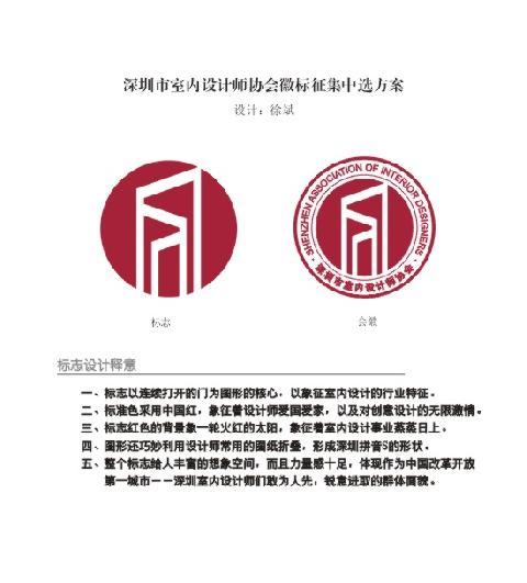 深圳市室内设计师协会标志,会徽中选方案公布